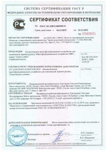 Сертификат соответствия на многофункциональное устройство для химической завивки ресниц Amica Lashes
