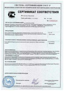 Сертификат соответствия на кисти косметические для окрашивания и завивки ресниц Amica Lashes