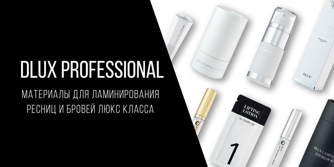 Материалы премиум класса для наращивания ресниц Dlux Professional купить с доставкой