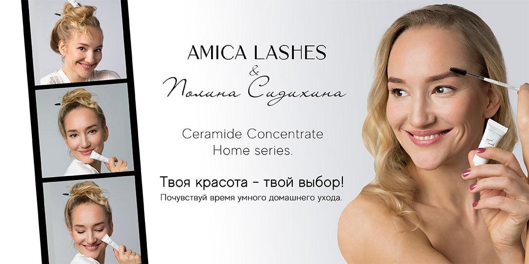 Обогащенный Ceramide Concentrate Amica Lashes. Home series предназначен для интенсификации процессов регенерации ресниц и бровей после химического воздействия (ламинирование, долговременная укладка)