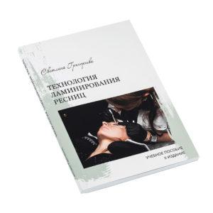 Учебное пособие. Технология ламинирования ресниц. Заказать с доставкой