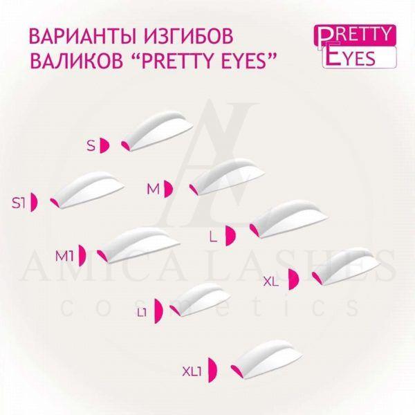 Pretty Eyes - валики для ламинирования ресниц из силикиона. Купить с доставкой.